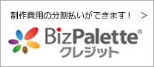BizPalette