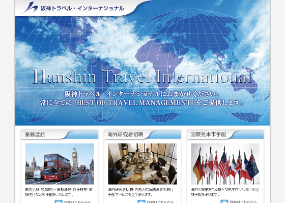 阪神トラベル・インターナショナル
