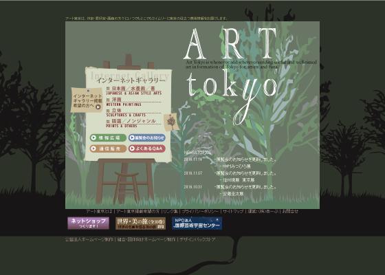 アート東京
