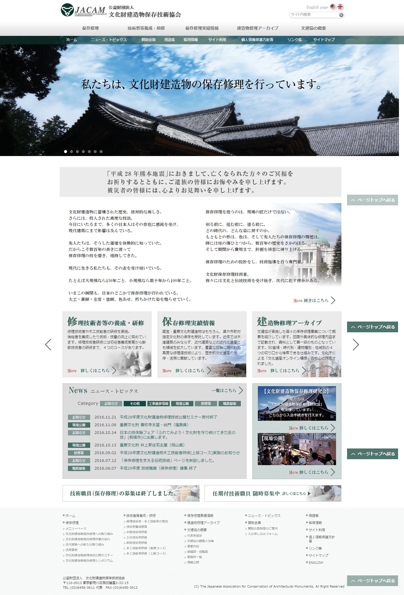 公益財団法人 文化財建造物保存技術協会スクリーンショット