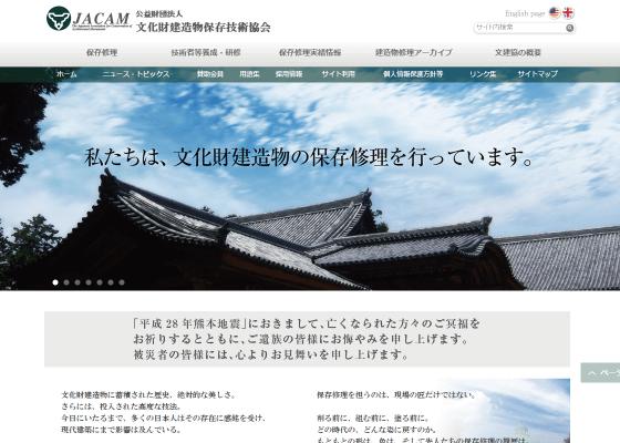 公益財団法人文化財建造物保存技術協会