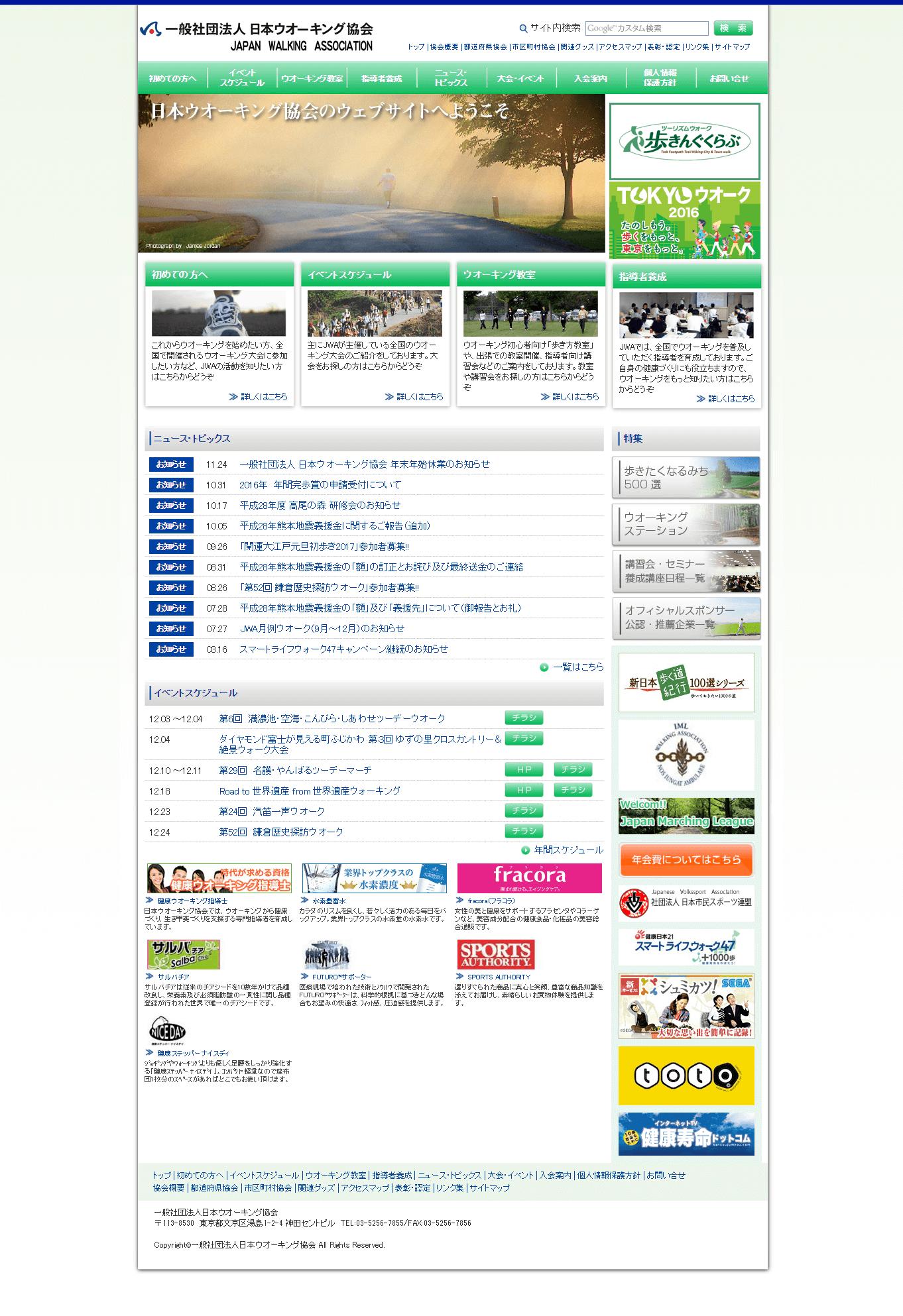 一般社団法人 日本ウオーキング協会スクリーンショット
