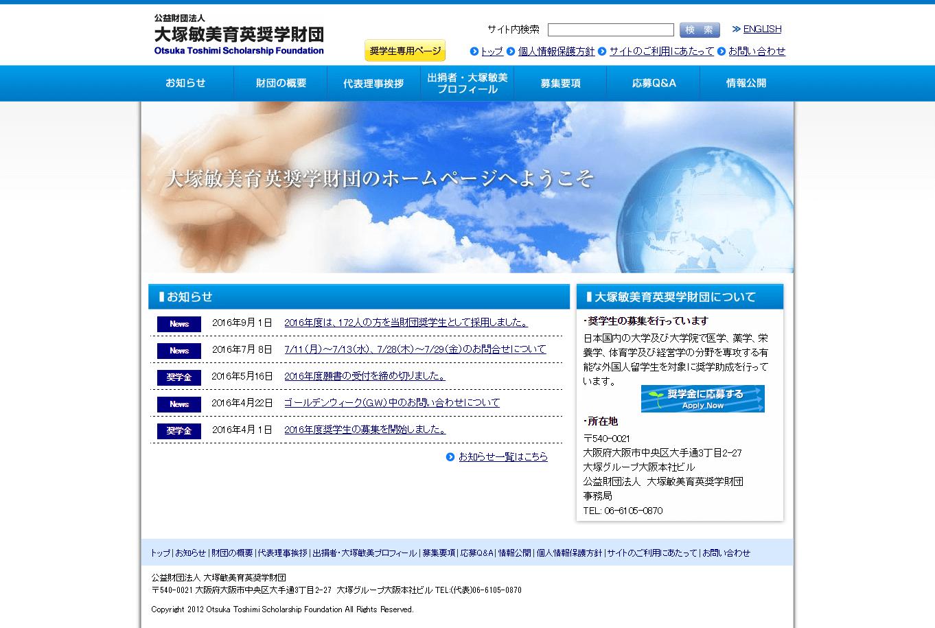 公益財団法人 大塚敏美育英奨学財団スクリーンショット