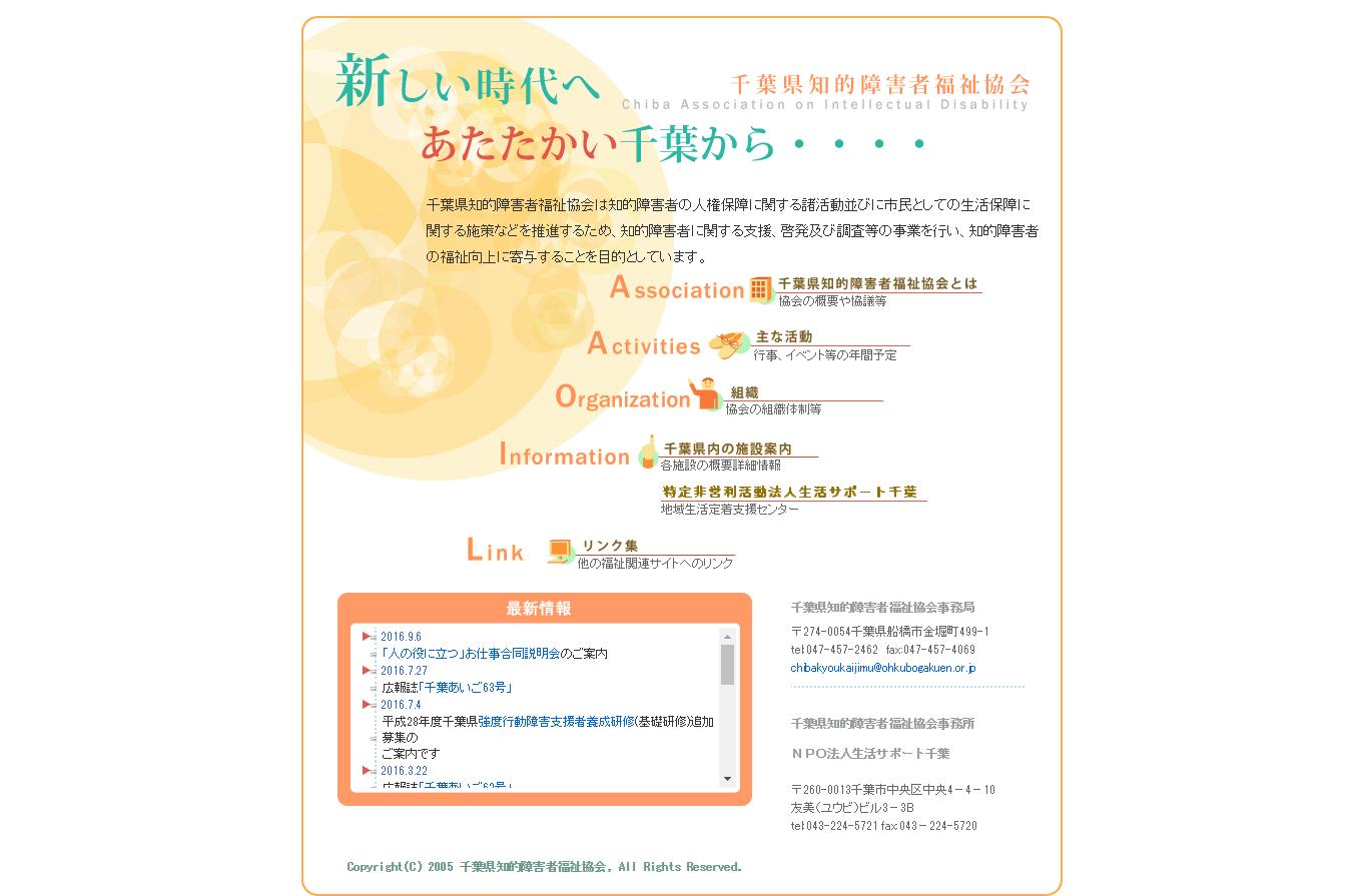千葉県知的障害者福祉協会スクリーンショット