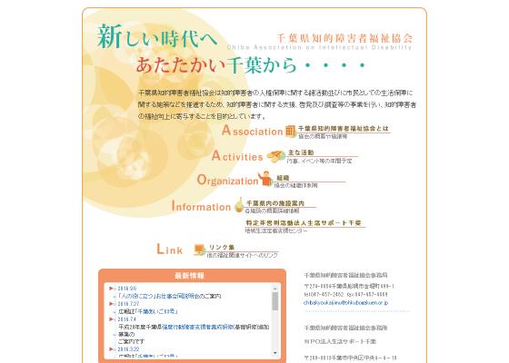 千葉県知的障害者福祉協会
