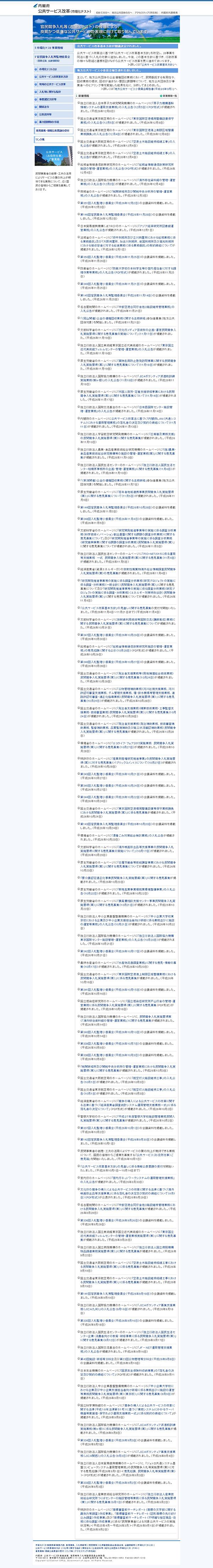内閣府/公共サービス改革(市場化テスト)スクリーンショット