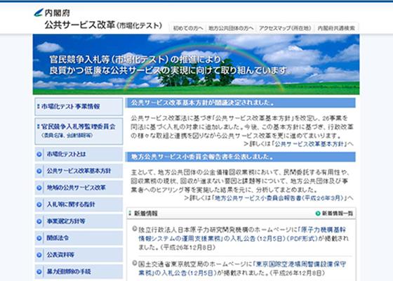 内閣府公共サービス改革(市場化テスト)