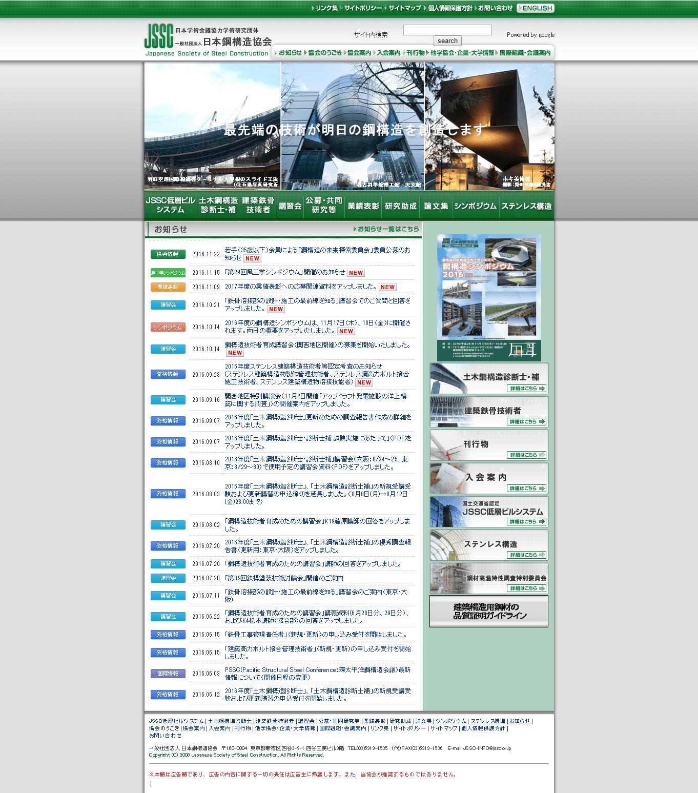 一般社団法人 日本鋼構造協会スクリーンショット