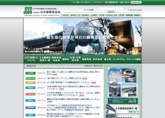 一般社団法人日本鋼構造協会
