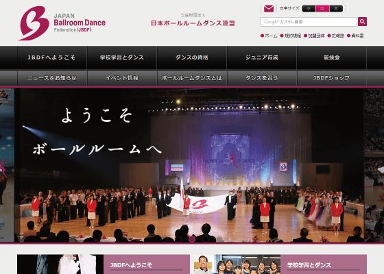 公益財団法人日本ボールルームダンス連盟