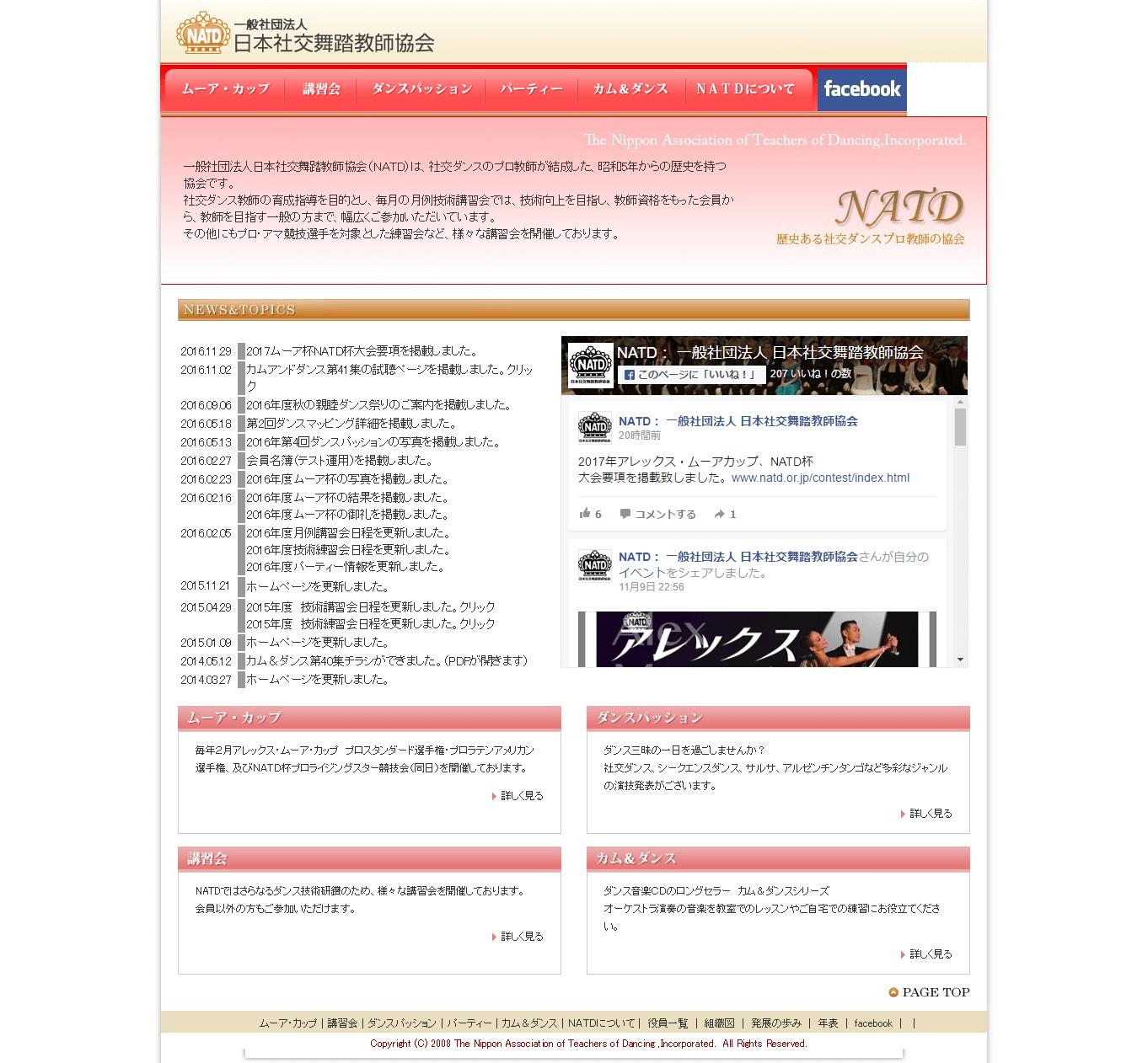 一般社団法人 日本社交舞踏教師協会(NATD)スクリーンショット
