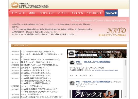 一般社団法人日本社交舞踏教師協会(NATD)