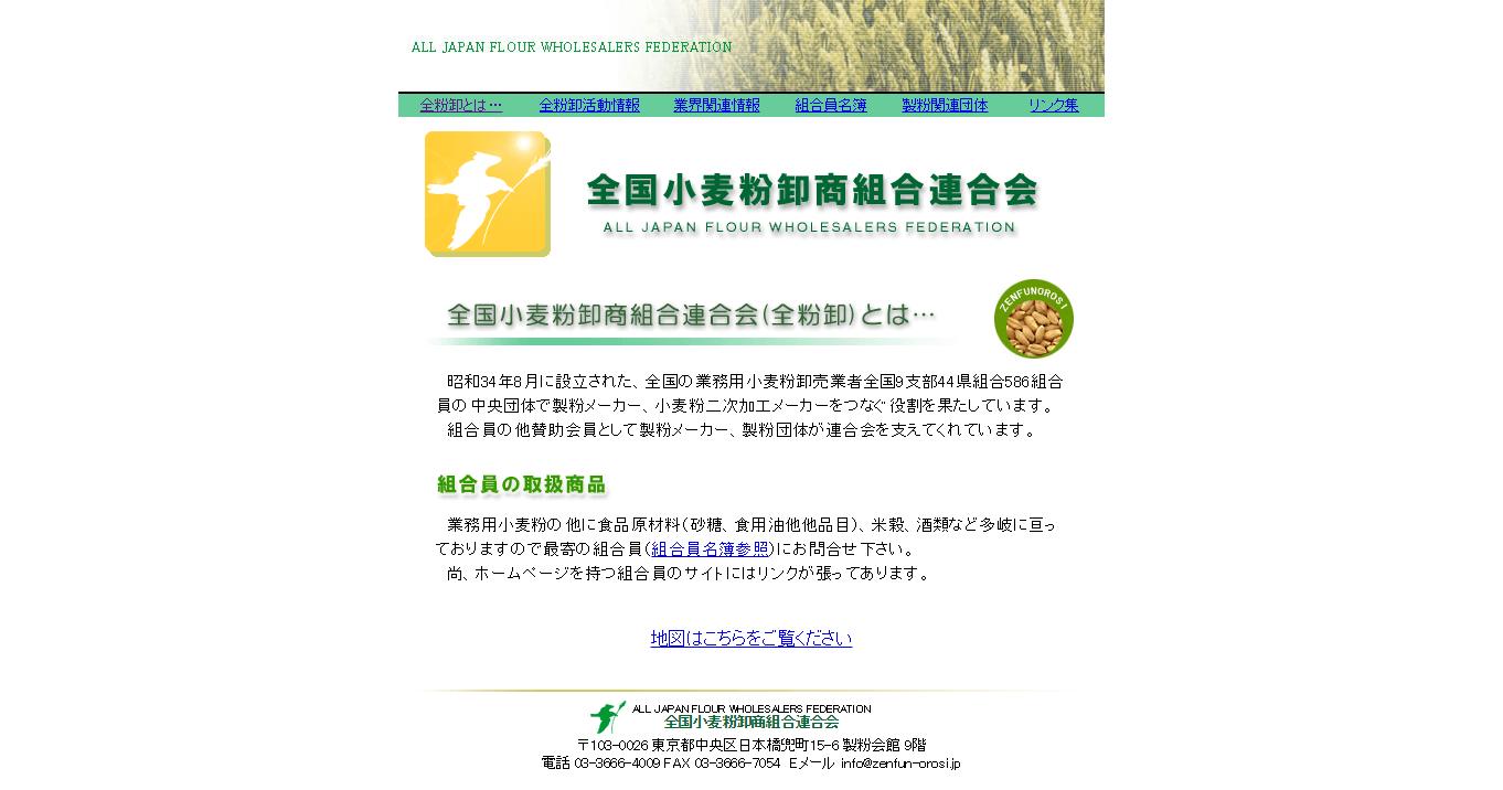 全国小麦粉卸商組合連合会スクリーンショット