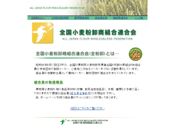 全国小麦粉卸商組合連合会