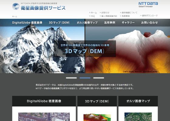 NTTデータ株式会社衛星画像提供サービス