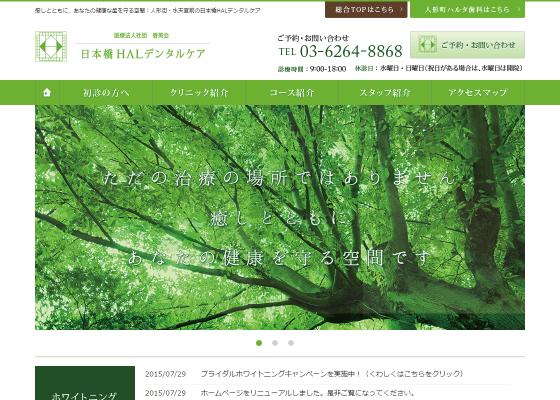 医療法人社団春英会日本橋HALデンタルケア