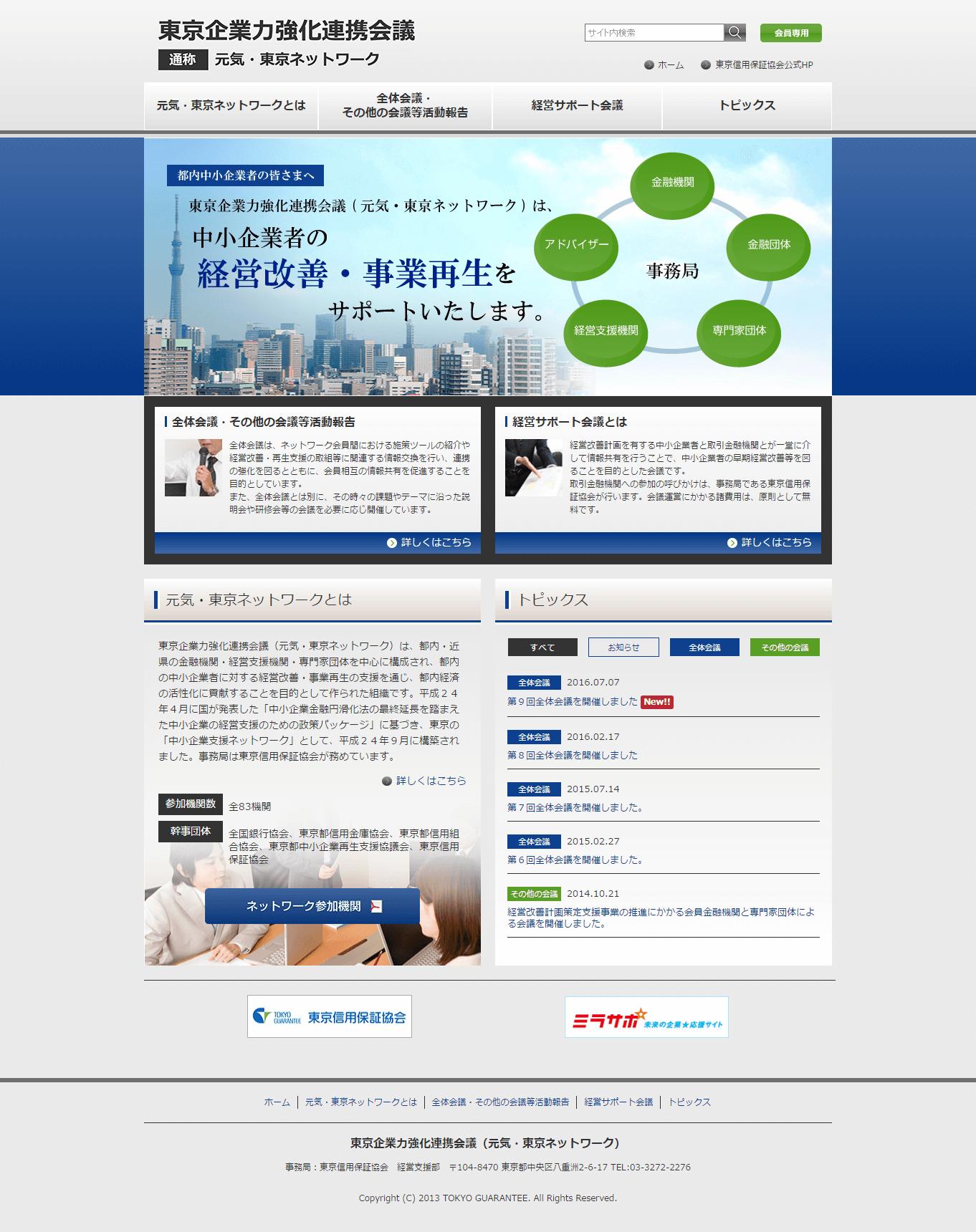 東京企業力強化連携会議/元気・東京ネットワークスクリーンショット