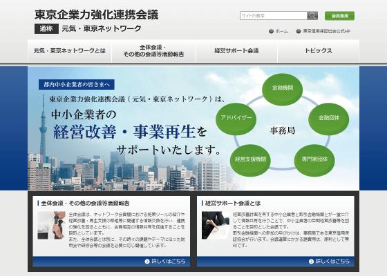 東京企業力強化連携会議元気・東京ネットワーク