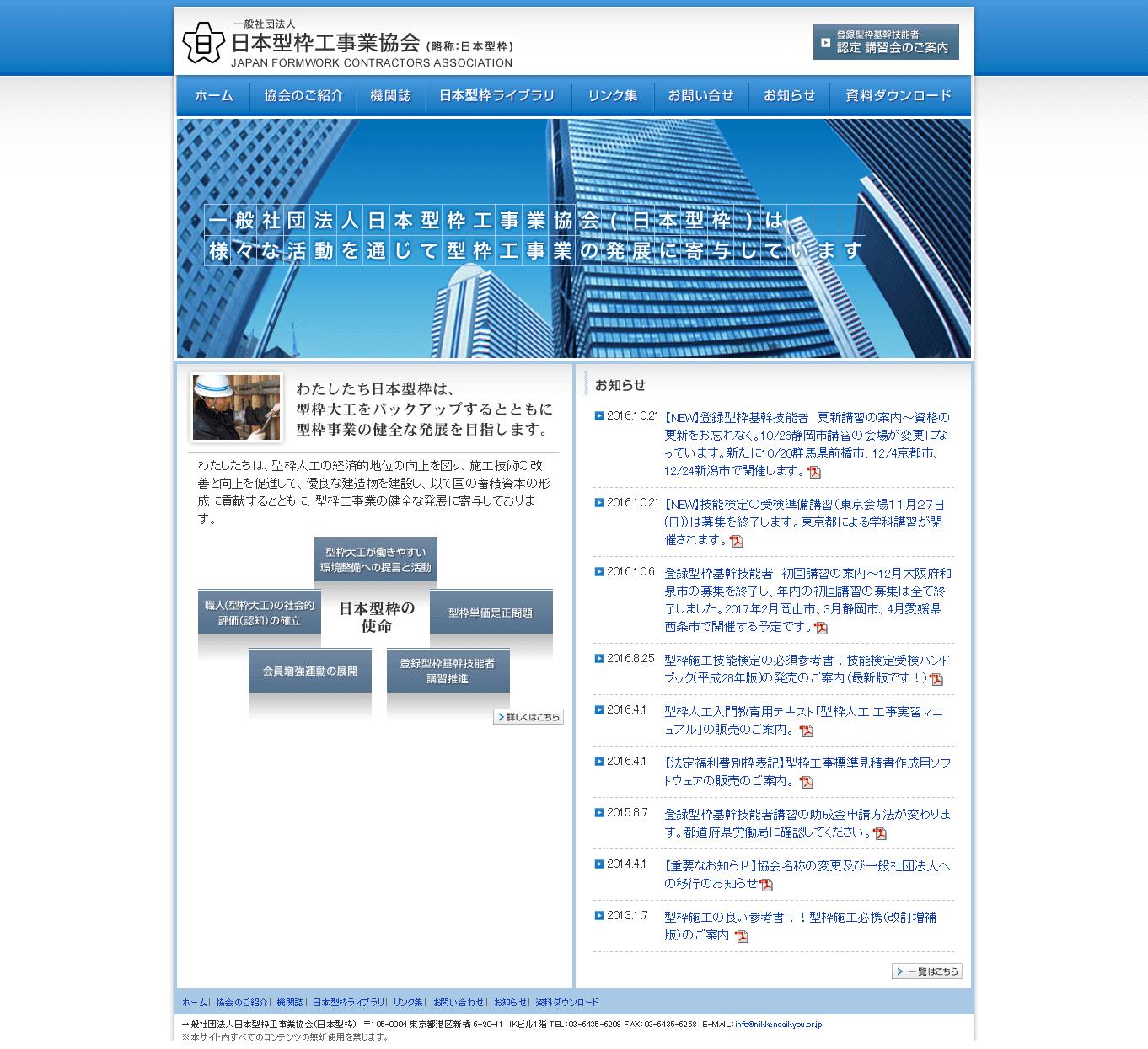 一般財団法人 日本型枠工事業協会スクリーンショット
