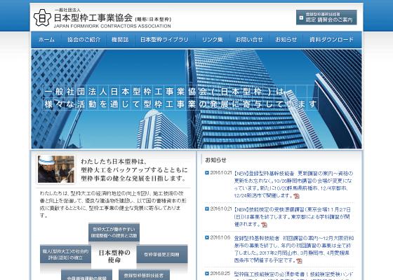 一般財団法人日本型枠工事業協会
