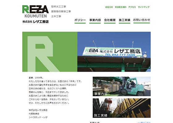 株式会社レザ工務店
