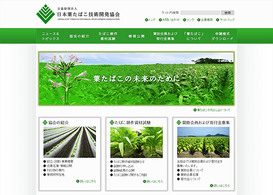 公益財団法人 日本葉たばこ技術開発協会