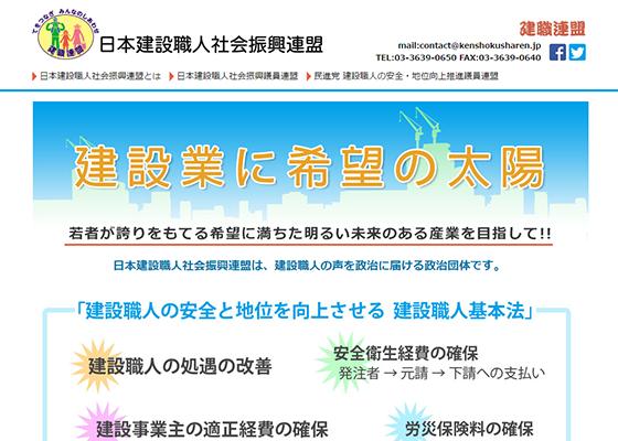 日本建設職人社会振興連盟