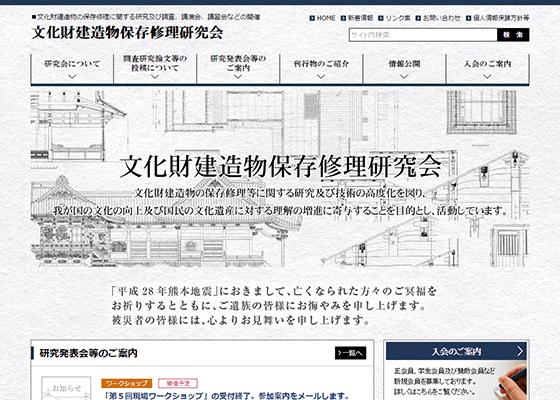 文化財建造物保存修理研究会
