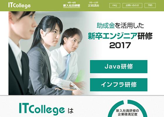 株式会社リゾーム/IT College