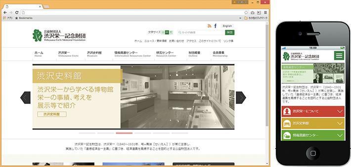 公益財団法人 渋沢栄一記念財団様PC、スマホ表示比較
