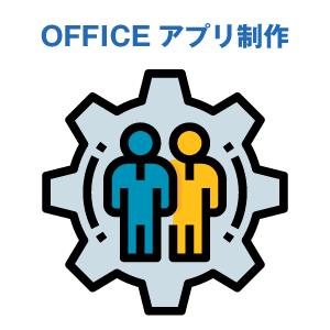 OFFICEアプリ制作