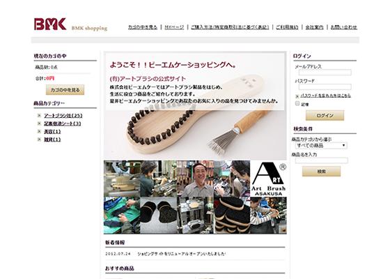 株式会社ビーエムケー/BMKshopping