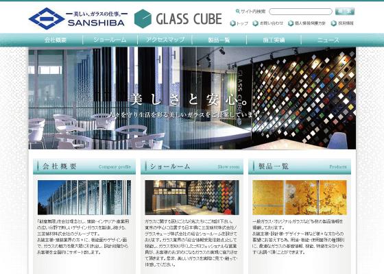 株式会社グラスキューブ/GLASS CUBE