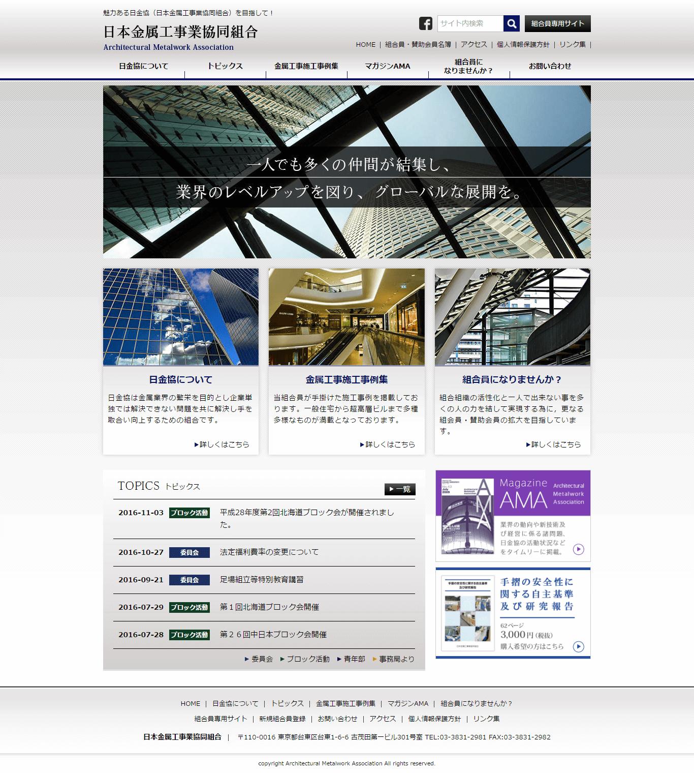 日本金属工事業協同組合
