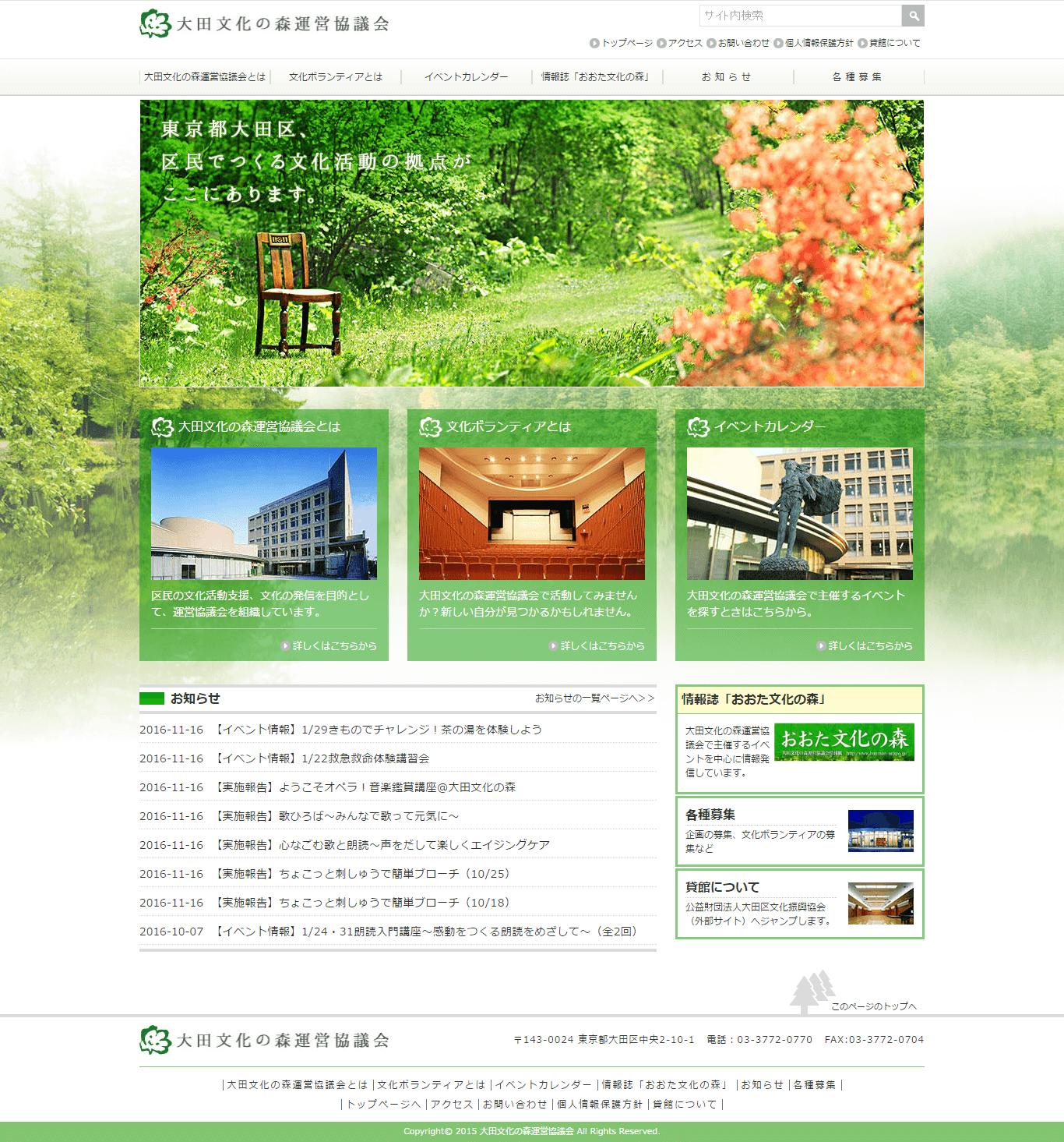 大田文化の森運営協議会